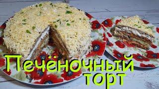 Печеночный Торт с Вкусной Начинкой