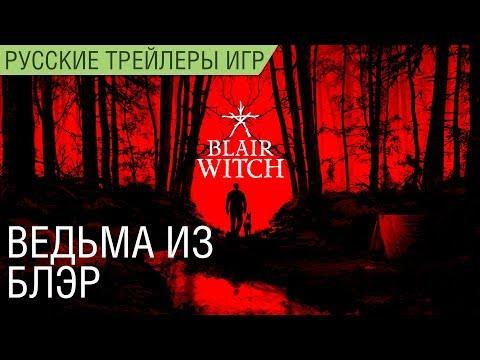 Blair Witch - Хоррор с E3 2019 - Русский трейлер (озвучка)