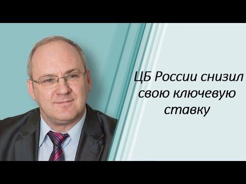 Ставка рефинансирования ЦБ РФ на сегодня 2017 год