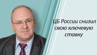 ЦБ России снизил свою ключевую ставку. Что от этого рублю, вкладам и кредитам ?