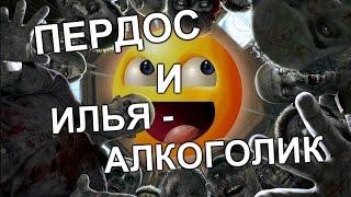 ПЕРДОС И ИЛЬЯ-АЛКОГОЛИК