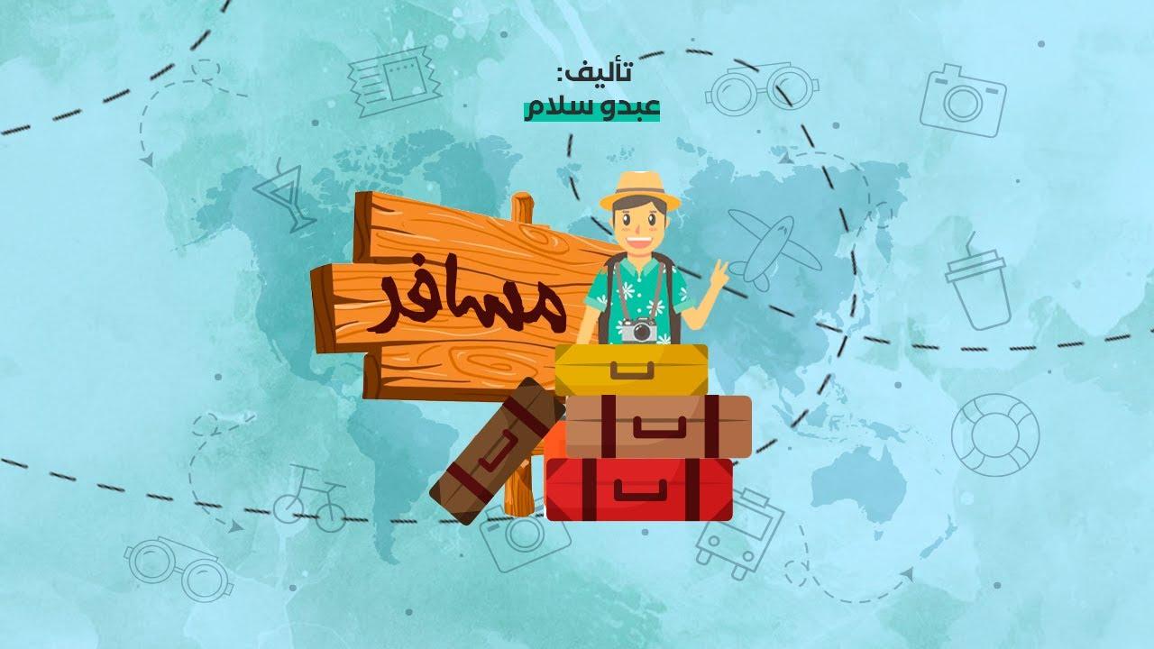 عبدو سلام _ مسافر