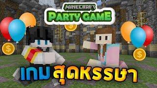Minecraft PartyGame - ศึกประลองเกมส์หรรษา