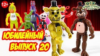- FIVE NIGHTS AT FREDDYS Видеоблог жизнь аниматроников. Часть 20.