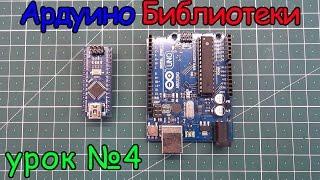 arduino подключение библиотек  урок №4