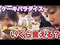 【限界食い】不二家で男4人が本気でガチ食いしたら合計何円になる??
