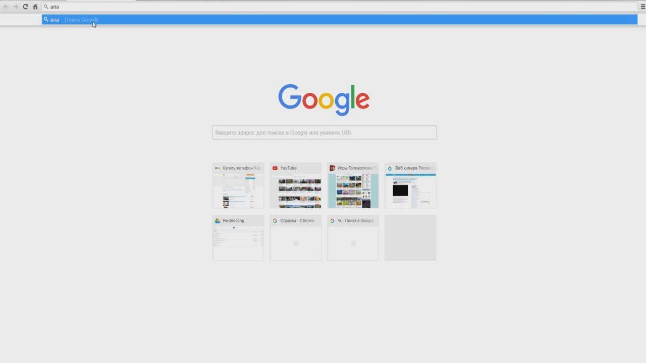 Как в гугл хром сделать поиск гугл фото 645