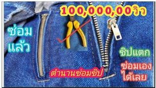 ซ่อมชิปกางเกงยีนส์ตัวละแสน ตัวละหมื่น.ตัวละพัน.ตัว100 ทำได้ง่ายๆ