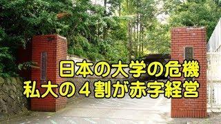 日本の私大の4割が定員われで6割が中国人学生の大学も・・・