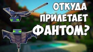 ФАНТОМ В МАЙНКРАФТ - MrGridlock