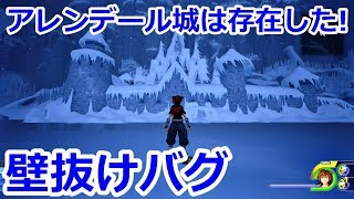 【KH3】アレンデール城は存在した!アレンデール壁抜けバグ【裏技】ARENDELLE OUT OF BOUNDS GLITCH