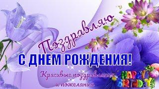 Супер поздравления с днем рождения! Красивая музыка, цветы и пожелания!