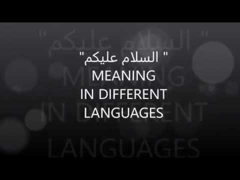 Salam Meaning ترجمة السلام عليكم الى اكثر من 30 لغة Youtube