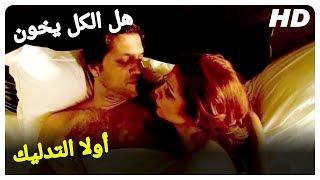 الليلة الأولى لهاكان و جانان   فيلم الحب التركي الحلقة كاملة (مترجم بالعربية)