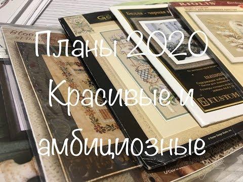 #80. Мои планы 2020/37 наборов, которые буду вышивать весь год