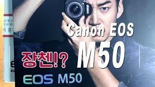 캐논 4K 미러리스 EOS M50 첫만남 캐멋짐 심플 …