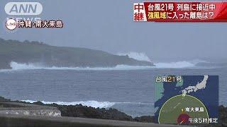 台風21号が近付く沖縄県の南大東島から報告です。 (森葉子アナウンサー...