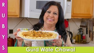 Gur Wale Chawal Meethay Chawal Recipe in Urdu Hindi - RKK