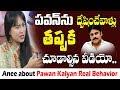 పవన్ నిజ స్వరూపం..   Lady Dance Master Anee about Pawan Kalyan Real Behavior     10TV