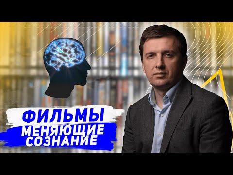 Лучшие ФИЛЬМЫ, которые ИЗМЕНЯТ ТЕБЯ. Топ 3 фильма от Александра Герасимова.