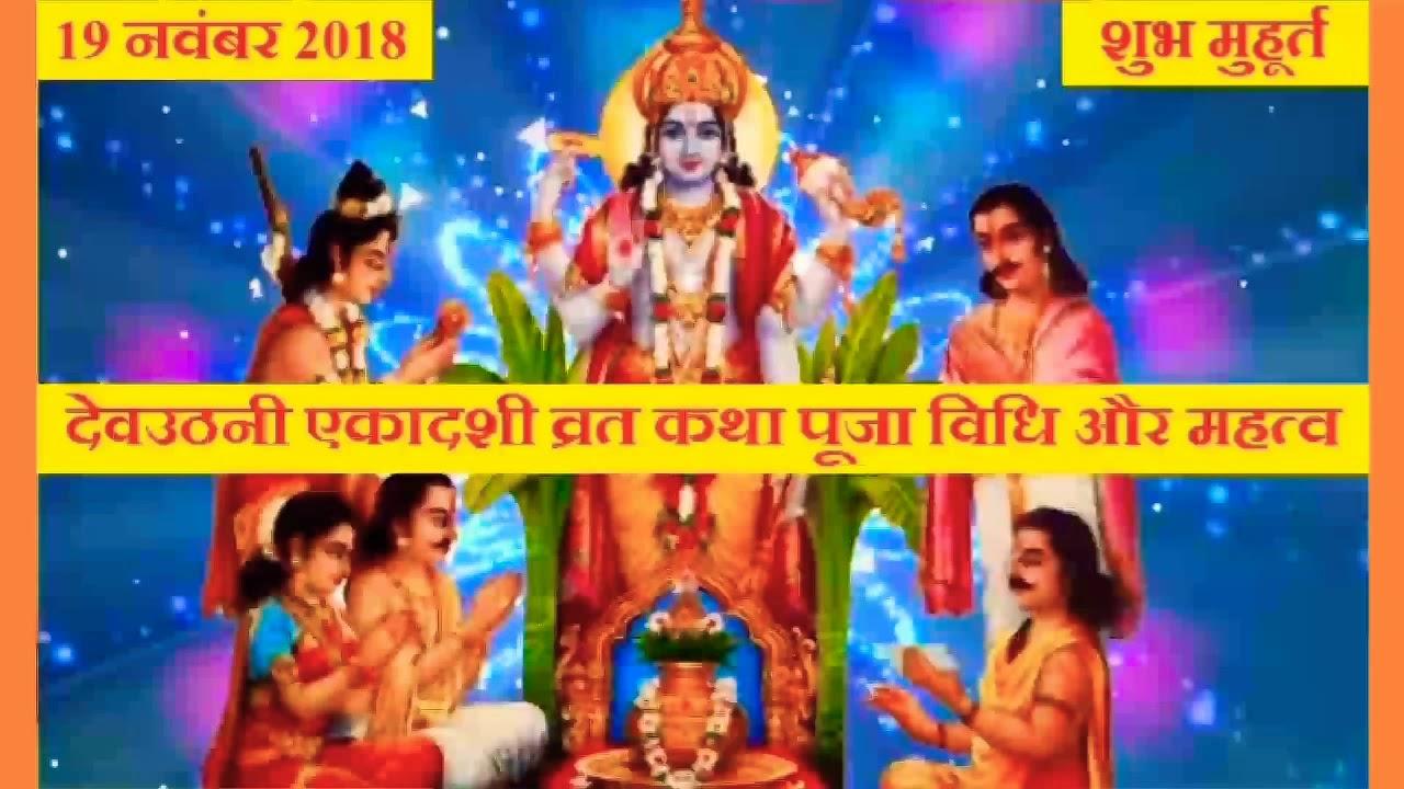 Dev Uthani ekadashi puja vidhi, katha and muhurat, देवउठनी एकादशी पूजा विधि, व्रत कथा और शुभ मुहूर्त