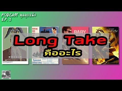 Long Take คืออะไร | วันนี้ขอนอกเรื่องนิดนึง EP. 1 | TMN Joker