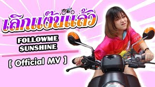 Followme Sunshine - เลิกแง๊นแล้ว [OFFICIAL MV] thumbnail