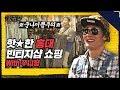 watch he video of (ENG SUB) 홍대에서 옷 쇼핑 잘 하는 법 | Joon나 이쁜 빈티지샵  | 와썹맨  ep.4 | god 박준형