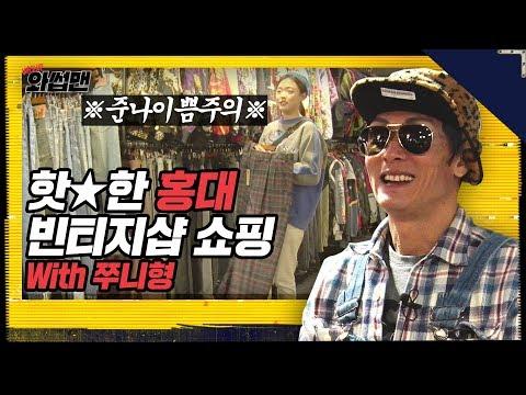 (ENG SUB) 홍대에서 옷 쇼핑 잘 하는 법 | Joon나 이쁜 빈티지샵  | 와썹맨  ep.4 | god 박준형