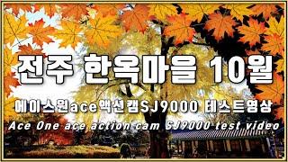 전주 한옥마을/에이스원ace액션캠SJ9000 /테스트영…