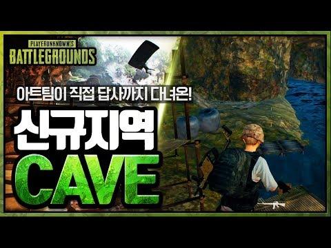 실존하는 동굴을 똑같이 구현한 갓루홀! 신규지역 CAVE [AWM] | 배틀그라운드 군림보