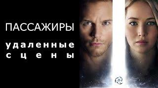 ПАССАЖИРЫ [2016] - Удаленные сцены с русскими субтитрами