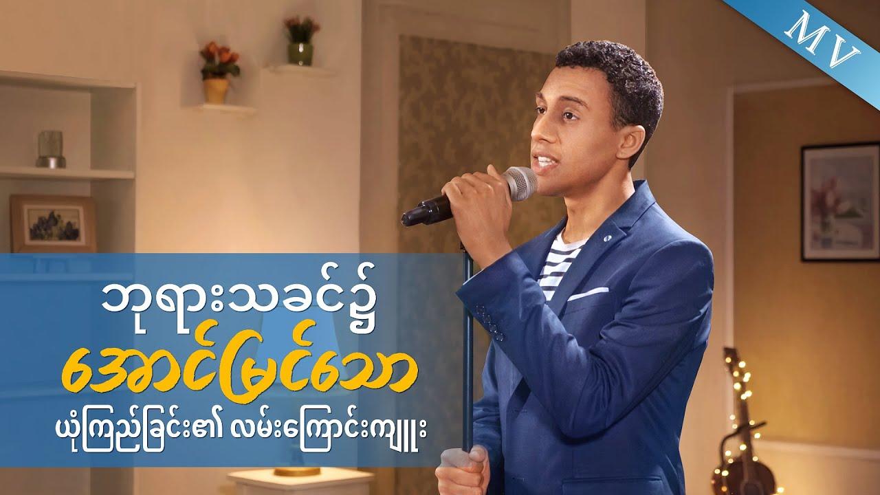 2021 Myanmar Hymn Song - ဘုရားသခင်၌ အောင်မြင်သော ယုံကြည်ခြင်း၏ လမ်းကြောင်းကျူး