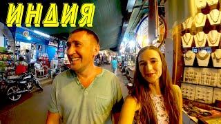 Индия Гоа путешествие продолжается. Ночной рынок Гоа. Как выглядит священное дерево в Индии.