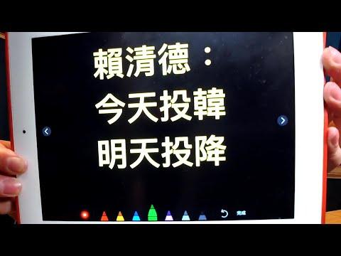 飛碟聯播網《飛碟晚餐 陳揮文時間》2019 06 10 (一) 韓民調掉、郭沒升 朱立倫:國民黨最大危機