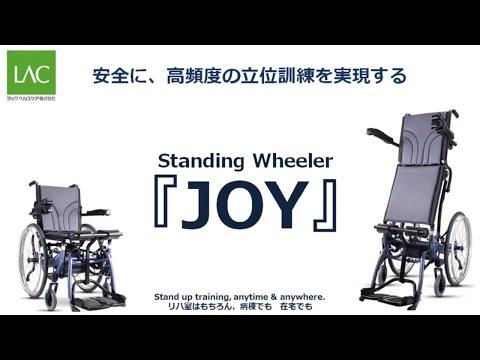安全に高頻度の立位訓練を提供する スタンディング・ウィーラー・ジョイ Standing Wheeler JOY