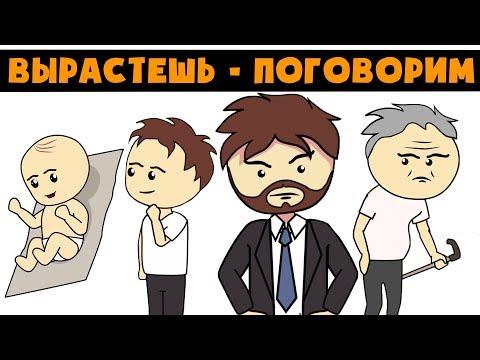 ВЫРАСТЕШЬ - ПОГОВОРИМ   Ну и Бред / #нуибред (Анимация)