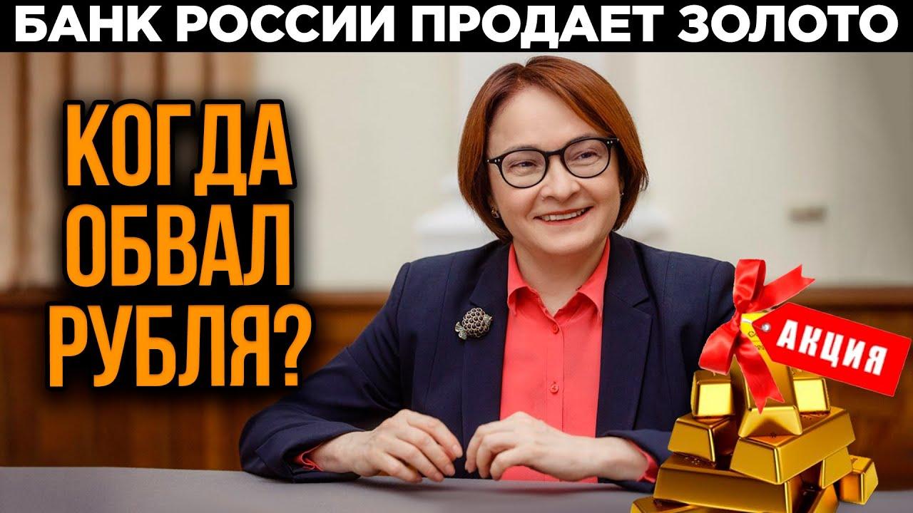 Центробанк России продал 96 тонн Золота! Что теперь будет с курсом Доллар Рубль?