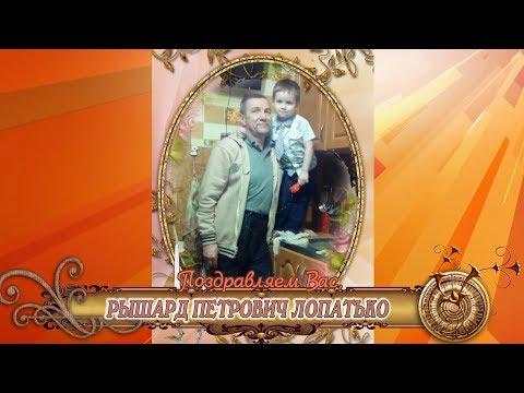 С днем рождения вас, Рышард Петрович Лопатько!