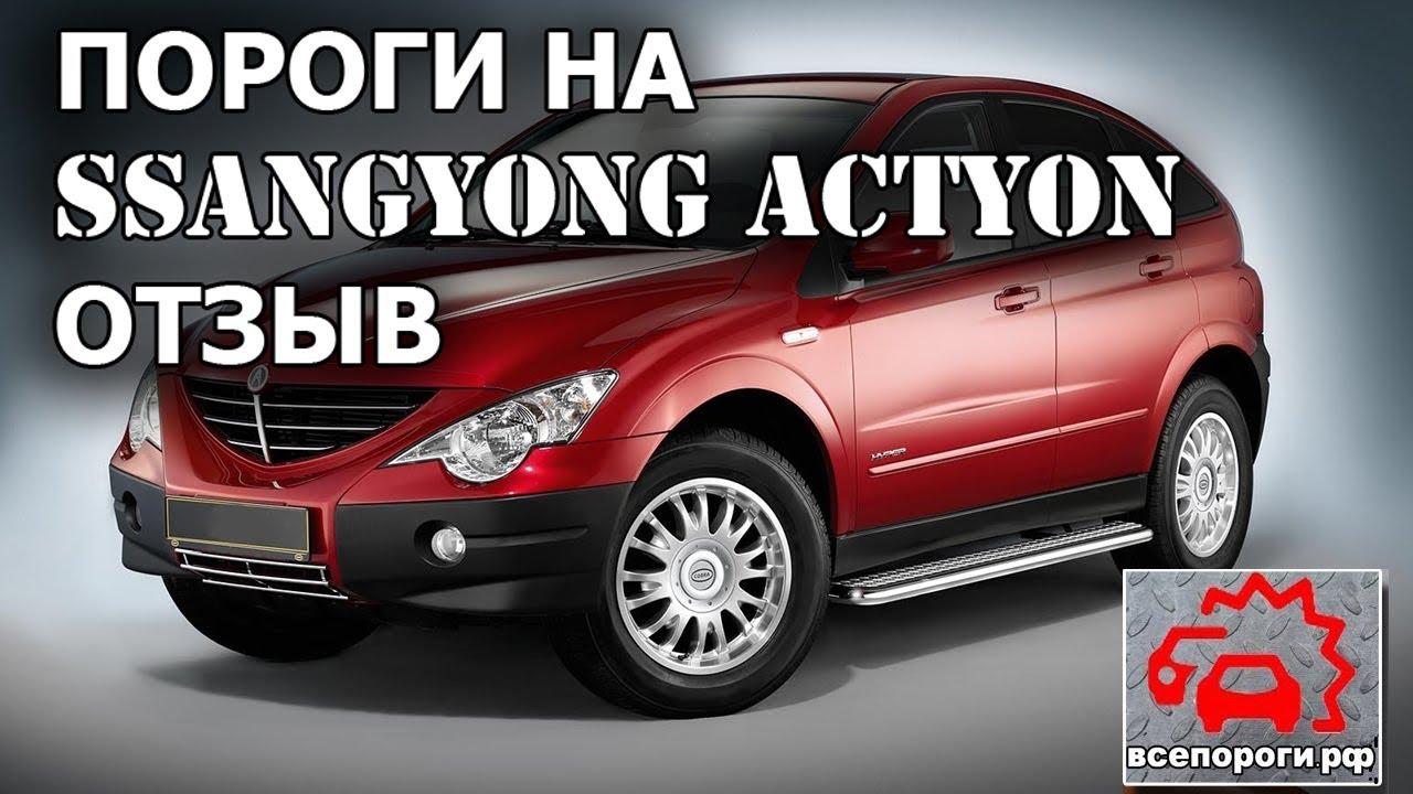Отзыв о порогах для SsangYong Actyon. Пороги на авто СангЕнг Актион. Защита порогов. Тюнинг.
