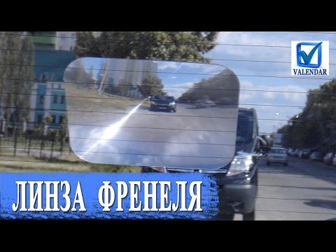 Линза Френеля в автомобиль - замена парктронику и камере заднего хода