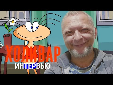 Олег Куваев, автор Масяни   ХОЛИВАР. ИНТЕРВЬЮ