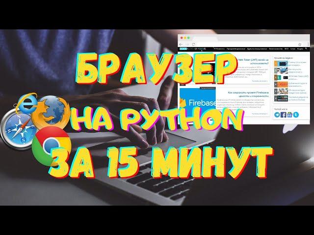 ПИШЕМ СВОЙ БРАУЗЕР НА PYTHON С PYQT5