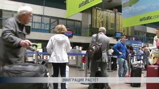 Эмиграция растёт(В прошлом году значительно вырос уровень эмиграции из Литвы, сообщил сегодня Департамент статистики нашей..., 2017-01-12T10:34:32.000Z)