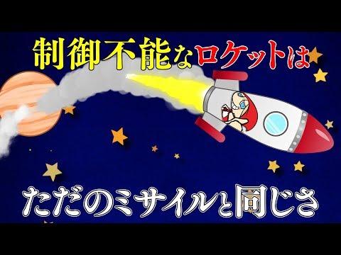 宇宙ロケット打ち上げ失敗 あべりょう 【核攻撃サバイバー】のYahoo!ニュースのURL→goo.gl/w1sZi9