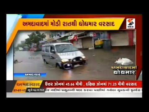 Unwieldy Rain in Ahmedabad ॥ Sandesh News