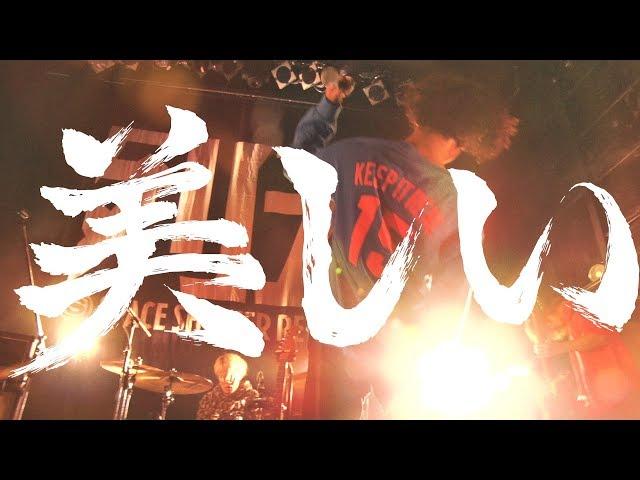ヤングオオハラ / 美しい【LIVE MV】2018.11.19