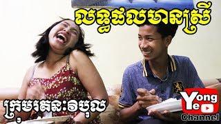 លទ្ធផលមានស្រី ពី ទឹកស៊ីអ៊ីវ ប៉េង ហេង, New Comedy from Rathanak Vibol Yong Ye