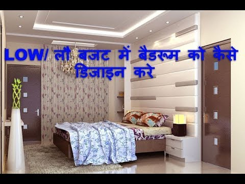 LOW  BUDGET BEDROOMS INTERIOR DESIGNS IDEAS