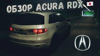 Обзор Acura RDX 2008